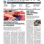 Газета Fishnews Дайджест № 11 (89) ноябрь 2017 г.