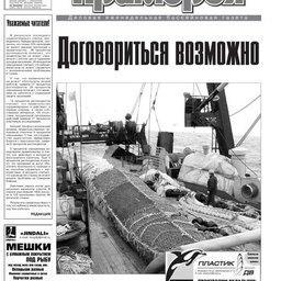 """Газета """"Рыбак Приморья"""" № 6 2009 г."""