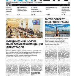 Газета Fishnews Дайджест № 5 (83) май 2017 г.