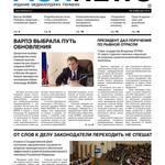 """Газета """"Fishnews Дайджест"""" № 3 (33) март 2013 г."""