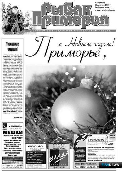"""Газета """"Рыбак Приморья"""" № 53 от 31 декабря 2009 г."""