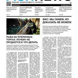 Газета Fishnews Дайджест № 3 (81) март 2017 г.