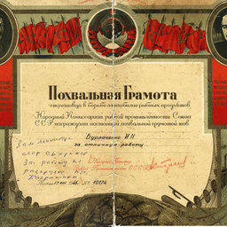Почетная Грамота от Министра рыбной промышленности СССР.