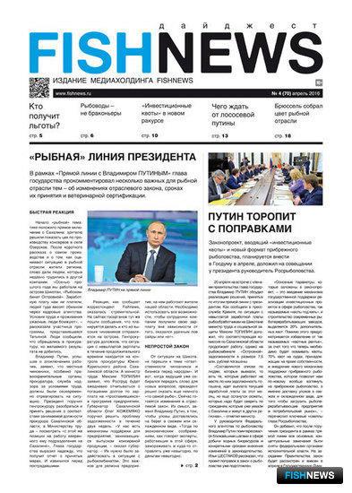 Газета Fishnews Дайджест № 04 (70) апрель 2016 г.