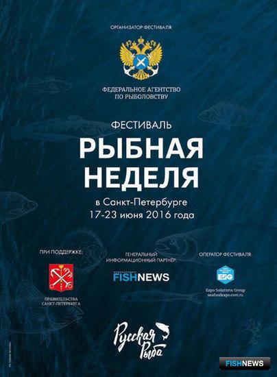 Под знаком «Русской рыбы»