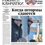 Газета «Рыбак Камчатки». Выпуск № 43-44 от 23 ноября 2016 г.