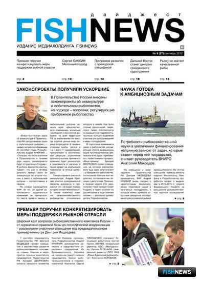 """Газета """"Fishnews Дайджест"""" № 09 (27) сентябрь 2012 г."""