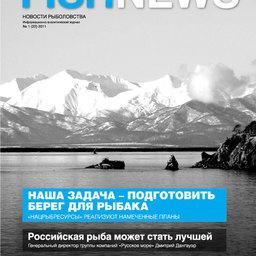 "Журнал ""Fishnews - Новости рыболовства"" № 1 (22) 2011 г."