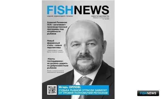 Журнал «Fishnews – Новости рыболовства»