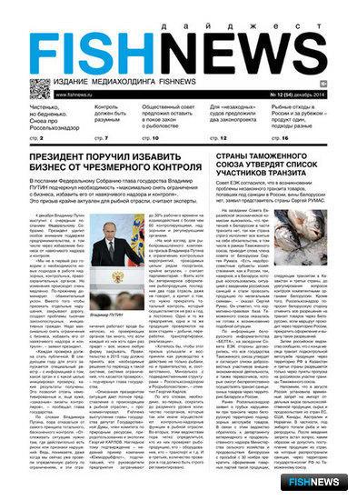 Газета Fishnews Дайджест № 12 (54) декабрь 2014 г.