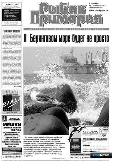 """Газета """"Рыбак Приморья"""" № 24 2009 г."""