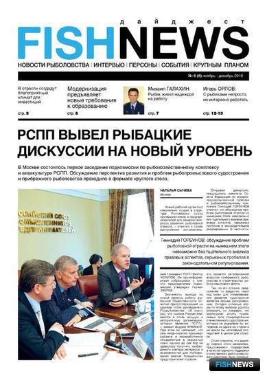 Fishnews Дайджест № 6 (6) ноябрь-декабрь 2010 г.