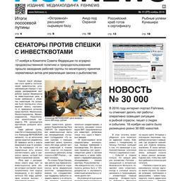 Газета Fishnews Дайджест № 11 (77) ноябрь 2016 г.