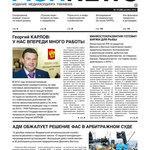 """Газета """"Fishnews Дайджест"""" № 12 (30) декабрь 2012 г."""