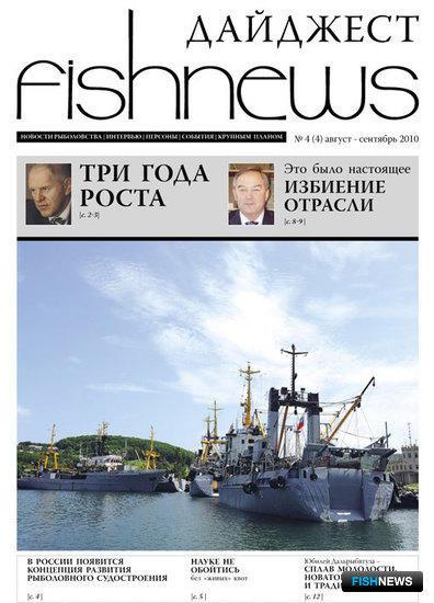 Fishnews Дайджест № 4 (4) август-сентябрь 2010 г.
