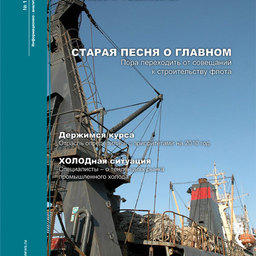 Fishnews Magazine # 1 (18) 2010