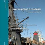 Fishnews Magazine # 1 (18) 2010