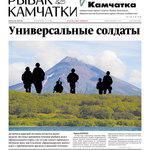 Газета «Рыбак Камчатки». Выпуск № 10 от 24 мая 2017