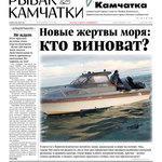 Газета «Рыбак Камчатки». Выпуск № 16 от 23 августа 2017.