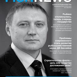 "Журнал ""Fishnews - Новости рыболовства"" № 4 (29) 2012 г."