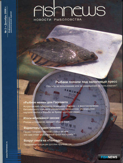 "Журнал ""Fishnews - Новости рыболовства"" № 2 (2) 2006 г."