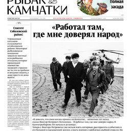 "Газета ""Рыбак Камчатки"". Выпуск № 31-32 от 24 августа 2016 г."