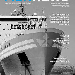 Журнал «Fishnews» № 2 (39) от 30 июня 2015 г.