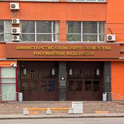 Минсельхоз России