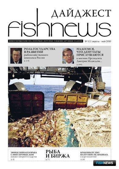 Fishnews Дайджест № 1 (1) апрель-май 2010 г.
