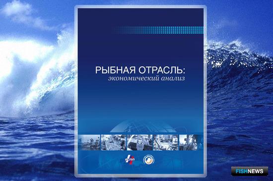 Вместе с изданиями Fishnews – сборник по экономике рыбной отрасли