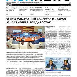 Газета Fishnews Дайджест № 10 (76) октябрь 2016 г.