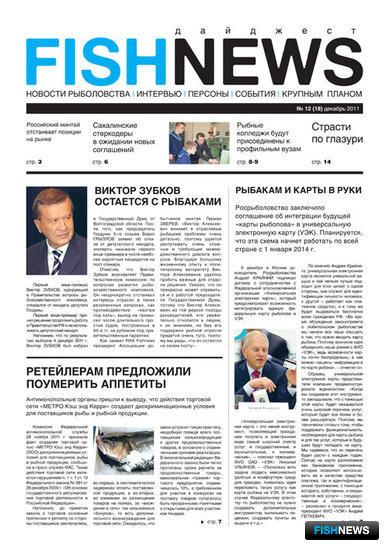 """Газета """"Fishnews Дайджест"""" № 12 (18) декабрь 2011 г."""