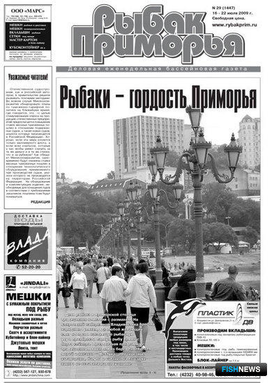 """Газета """"Рыбак Приморья"""" № 29 2009 г."""