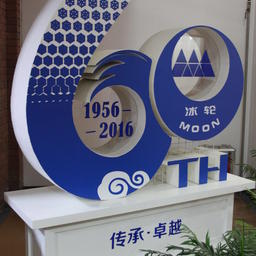 В 2016 г. госкорпорация Yantai Moon отметила 60-летие на рынке холодопроизводства
