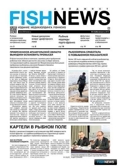 Газета Fishnews Дайджест № 02 (56) февраль 2015 г.