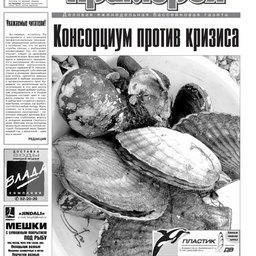 """Газета """"Рыбак Приморья"""" № 25 2009 г."""
