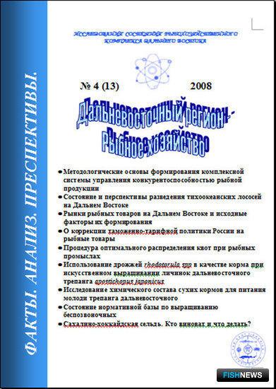 """Сборник """"ДВ Регион - рыбное хозяйство"""". Выпуск № 4 (13) 2008 г."""