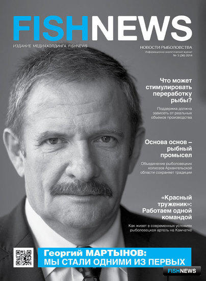 Журнал «Fishnews - Новости рыболовства» № 3 (36) 2014 г.
