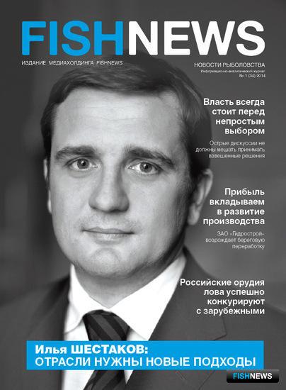 Журнал «Fishnews - Новости рыболовства» № 1 (34) 2014 г.