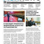 Газета Fishnews Дайджест № 6 (84) июнь 2017 г.