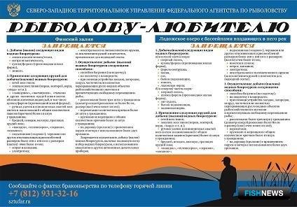 Информационные плакаты напоминают о Правилах рыболовства и необходимости бережного отношения к водным биоресурсам. Фото пресс-службы Северо-Западного теруправления Росрыболовства.