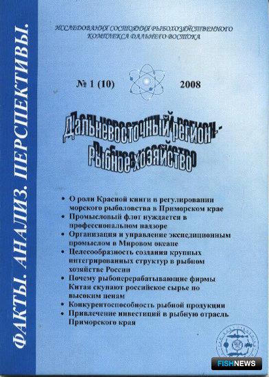 """Сборник """"ДВ Регион - рыбное хозяйство"""". Выпуск № 1 (10) 2008 г."""