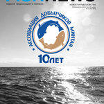 Журнал «Fishnews». Выпуск № 4 (45) от 16 декабря 2016 г.