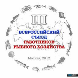 Решение III Всероссийского съезда работников рыбного хозяйства