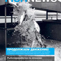 "Журнал ""Fishnews - Новости рыболовства"" № 3 (24) 2011 г."