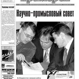 """Газета """"Рыбак Приморья"""" № 19 2009 г."""