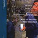 Обложка журнала № 5 2008