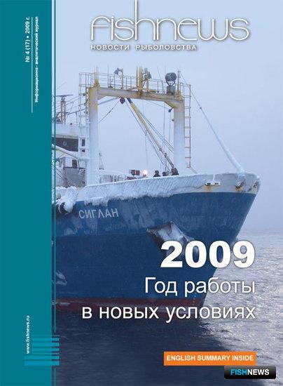 Fishnews-Magazine-4-2009