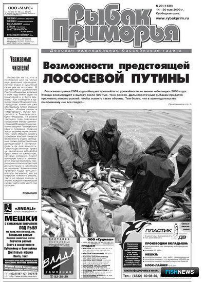 """Газета """"Рыбак Приморья"""" № 20 2009 г."""