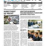 Газета Fishnews Дайджест № 8 (86) август 2017 г.